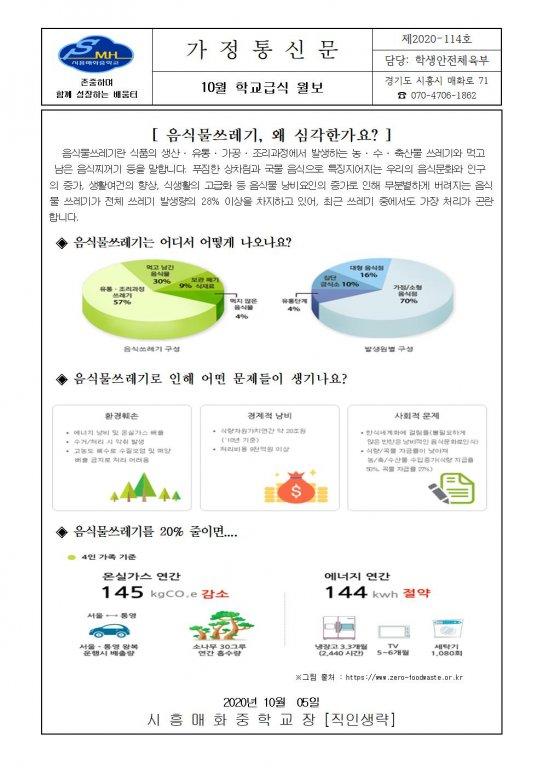 [2020-114]2020. 10월 식단예정표