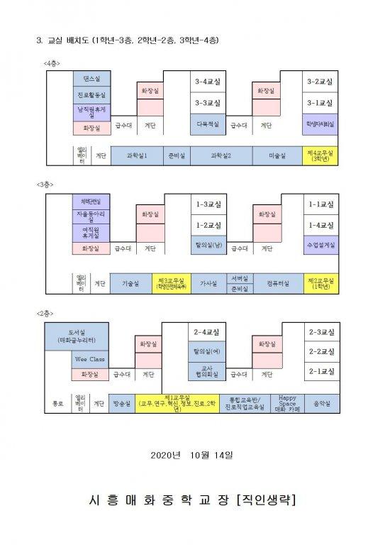 [2020-121]등교수업안내(10.19이후)
