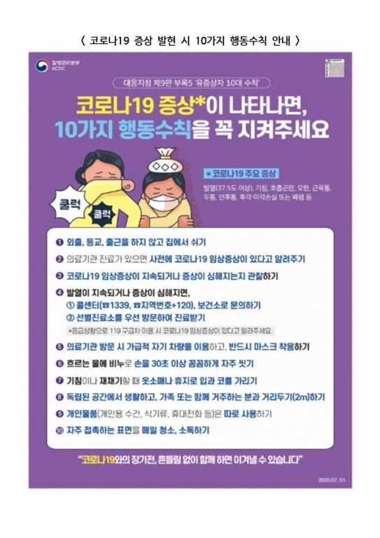 [2020-125]마스크 착용 의무화에 따른 과태료