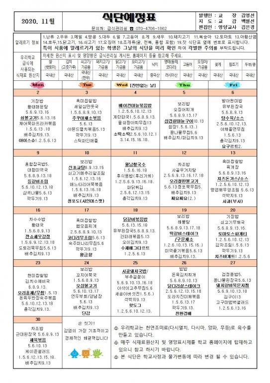 [2020-129]2020. 11월 급식월보(11월11일 농민의날)
