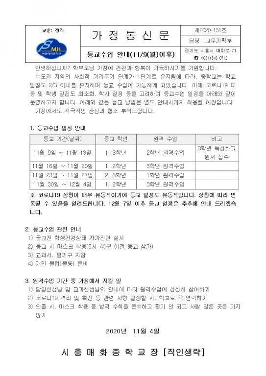 [2020-131]등교수업안내(11.9이후)
