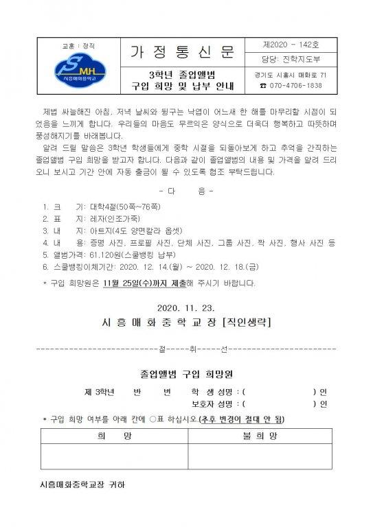 [2020-142]3학년 졸업앨범 구입 희망 및 납부 안내