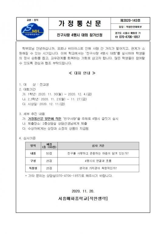 [2020-143]2020학년도 친구사랑 4행시 대회 참가신청서