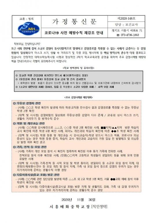 [2020-148]코로나19 사전예방수칙 재강조 안내