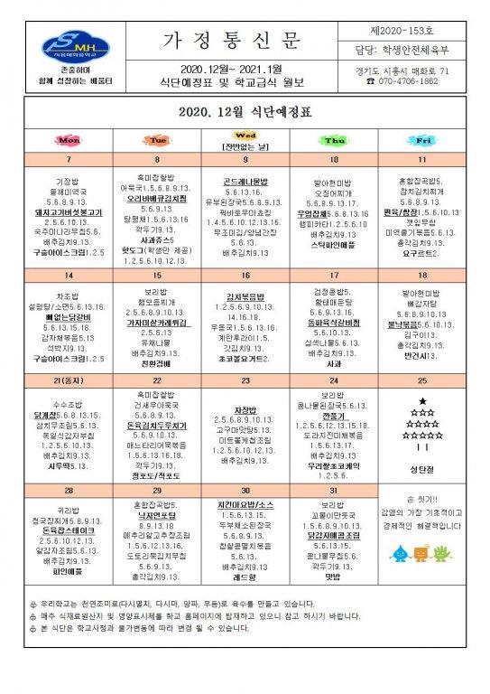 [2020-153]2020. 12월~2021. 1월 식단예정표 및 급식월보