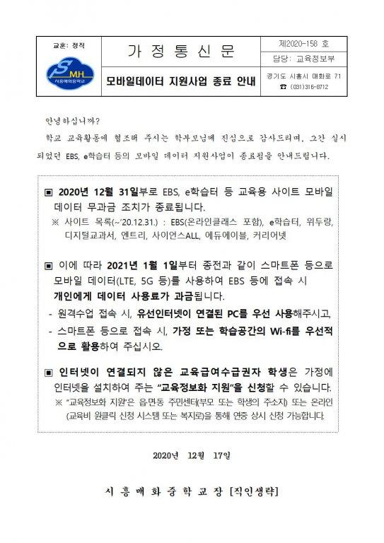 [2020-158]모바일데이터 지원사업 종료 안내