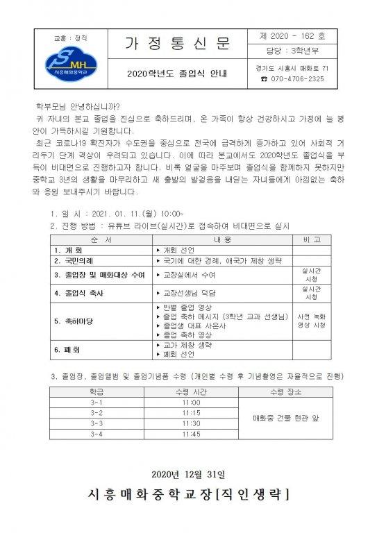 [2020-162]2020학년도 졸업식 안내 가정통신문