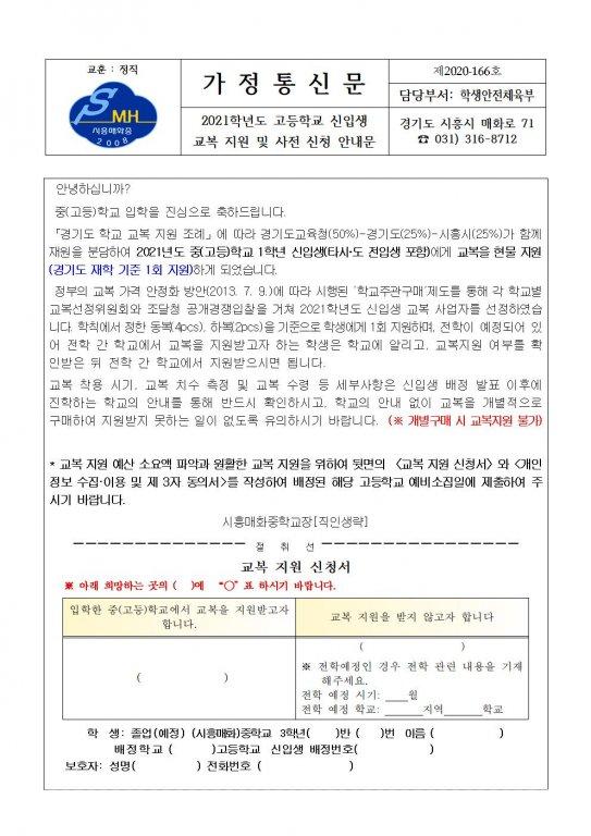 [2020-166]2021학년도 고등학생 신입생 교복지원 사전 신청 안내문